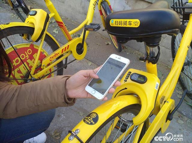 破解共享单车押金难题 这一招或让消费者远离风险央视网报!