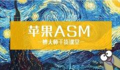 苹果ASM开放国家有哪些?什么时候