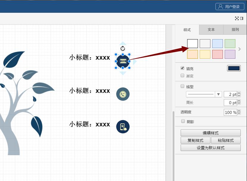 怎么画流程图,画流程图的操作方法