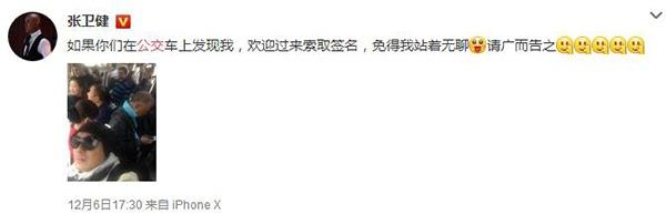 张卫健挤公交,如果在北京公交车上看到他可以找他索要签名!
