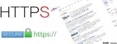 HTTPS对网站SEO有哪些影响