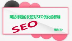 网站标题的长短对SEO优化的影响