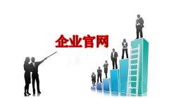 中小企业如何做一个合格的企业官网?
