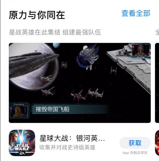 苹果推荐星战游戏,是无心还是借势