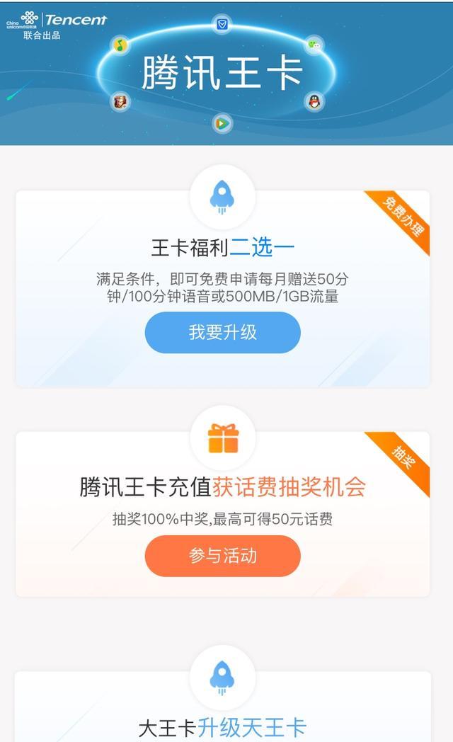 腾讯王卡福利来了!通话100分钟/1GB流量任选!每月劲省30元!