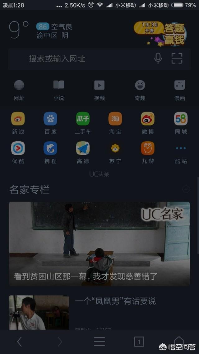 手机浏览器哪个好,手机浏览器排行榜!