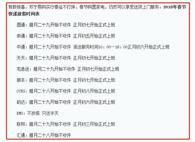 """春节物流""""不打烊""""!天猫京东讨好快递员,不惜发放鼓励金数千万!"""