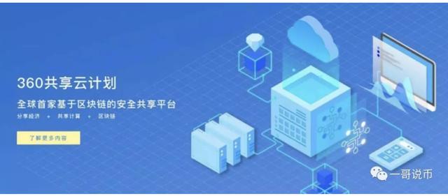 网传360集团搞ICO,周鸿祎回应:谣言,已举报!