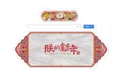 宫廷春节背后,百度给出科技传承