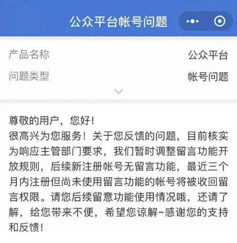 快讯!新注册公众号已无留言功能!