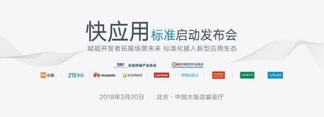 微信惹怒了所有厂商!明日九大手机厂商齐聚北京宣战小程序!