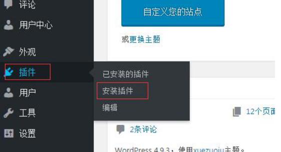 WordPress站点如何进行熊掌号页面改造?