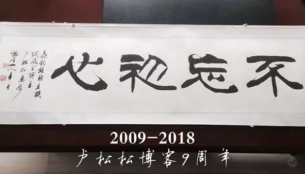 博客九周年:稳中求胜 持续发展