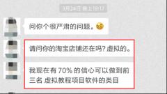 利用淘宝操作微信朋友圈兼职月赚1300+小项目!