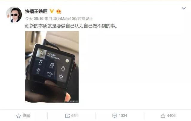 快播王欣微博再发声,或将入局区块链!