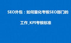 如何量化考核SEO部门的工作_KPI考核标准