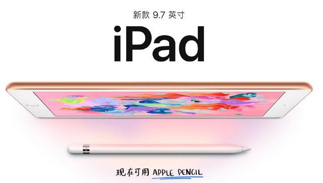 一觉醒来 苹果竟发布了新iPad了!