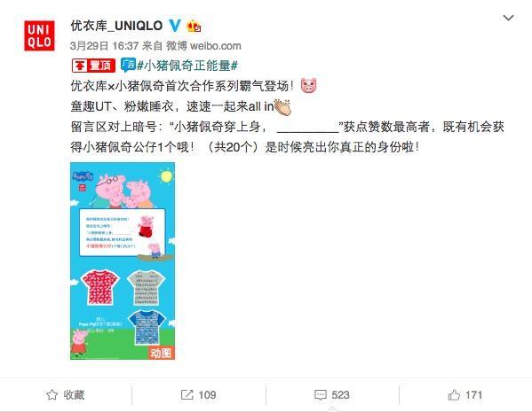 """优衣库和小猪佩奇出了合作款 还在微博寻找""""社会人"""""""