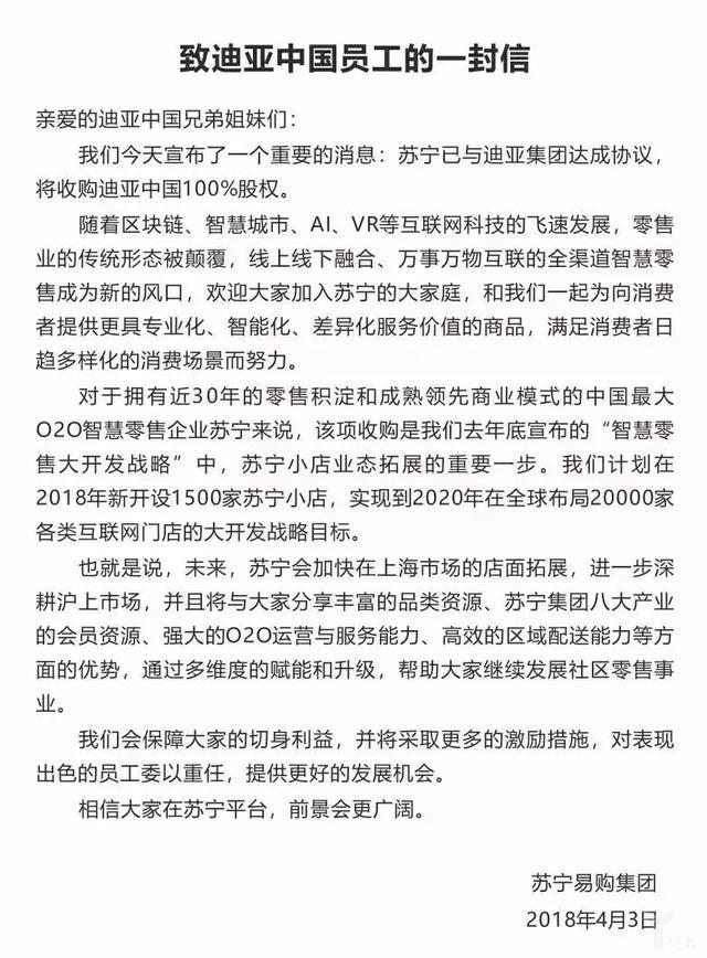 苏宁收购迪亚中国100%股权,全面进军上海!