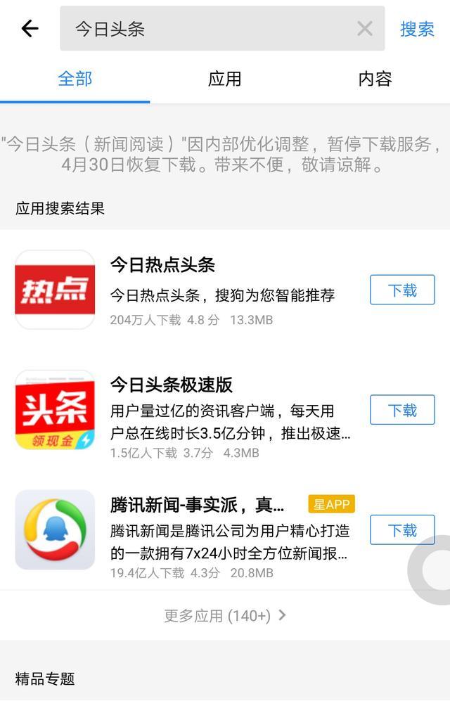 网易新闻、今日头条、凤凰新闻、天天快报已暂时下载!