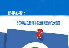 新手必看:SEO网站关键词排名优化常见的几大误