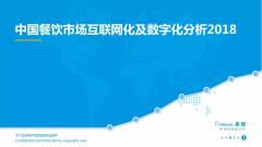 2018中国餐饮市场互联网化及数字化
