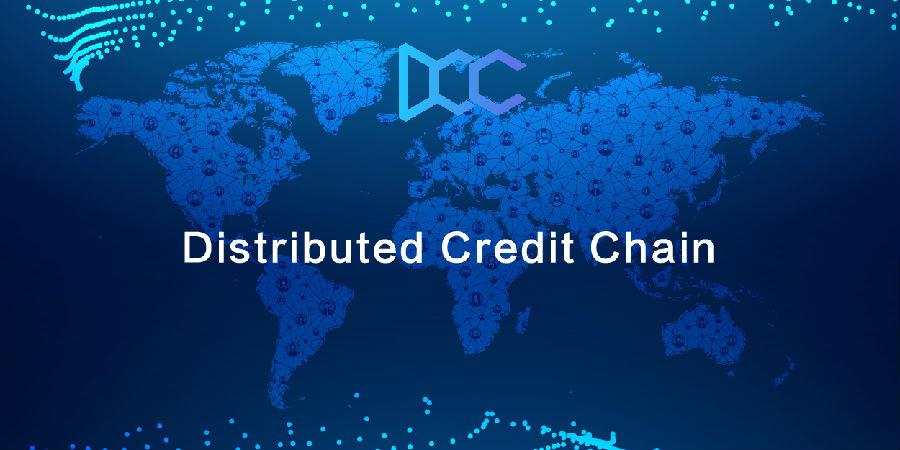 """用区块链确保用户数据自主权,看DCC如何玩转""""普惠金融""""?"""