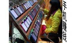网上手机兼职怎么赚钱,手机刷单