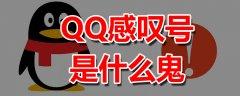 QQ感叹号是什么鬼?原来是服务器波