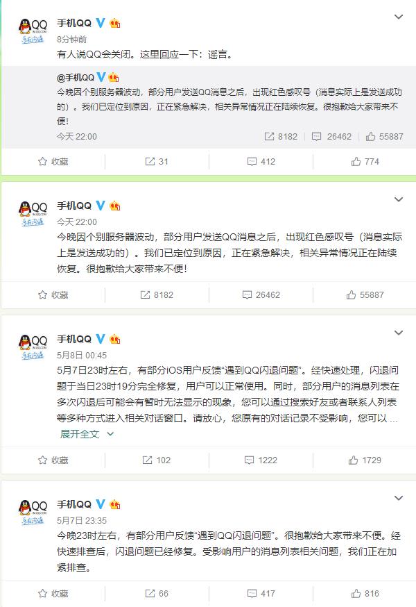 QQ感叹号是什么鬼?原来是服务器波动,腾讯官方来辟谣了