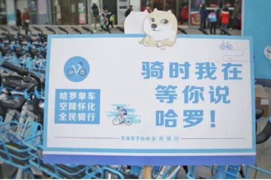 哈罗单车积极配合怀化城管执法部门 解决用户乱停放问题