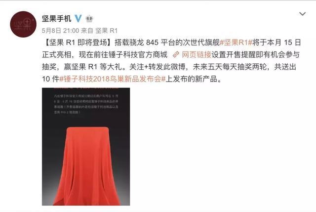 锤子R1发布会提前看,最低售价或为3500元