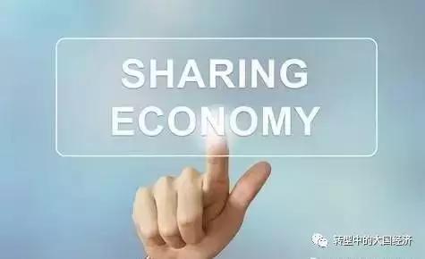 未来十年拼什么?共享经济时代,不改变你将永远没机会!