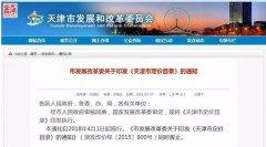天津出租车价格是多少钱,出租车