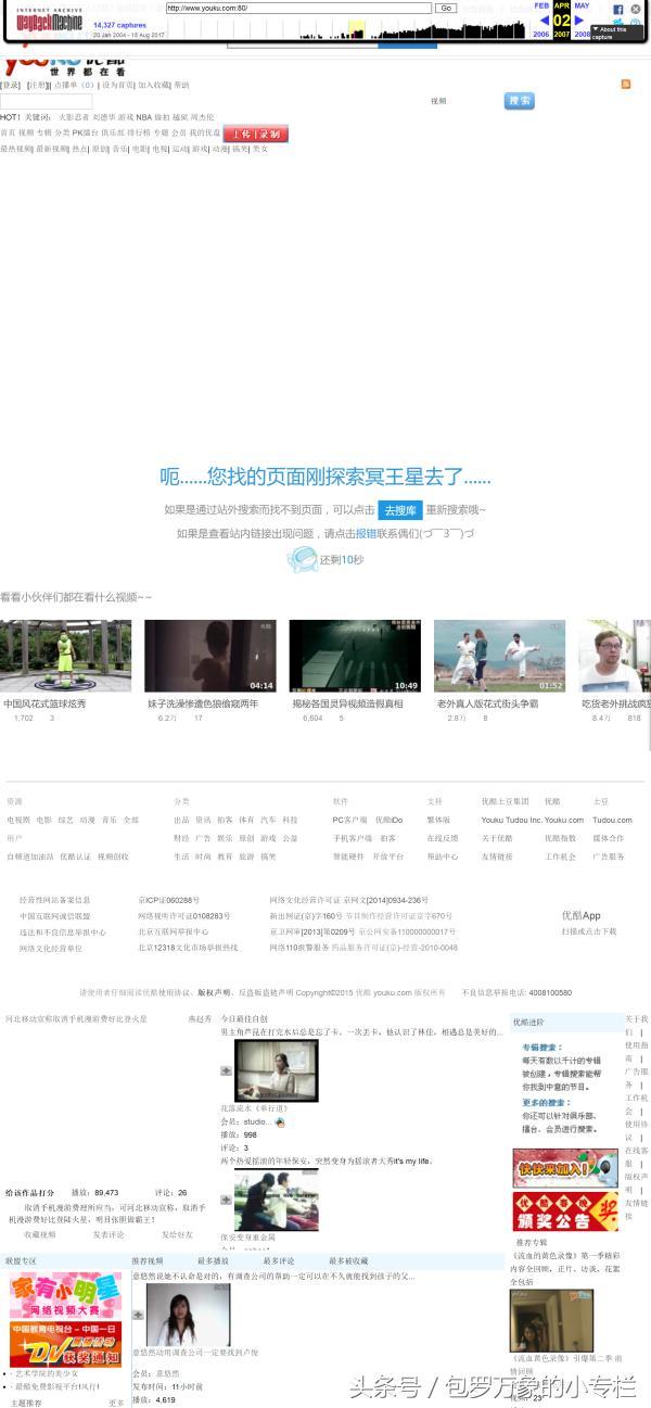 网站历史快照查询工具和方法分享