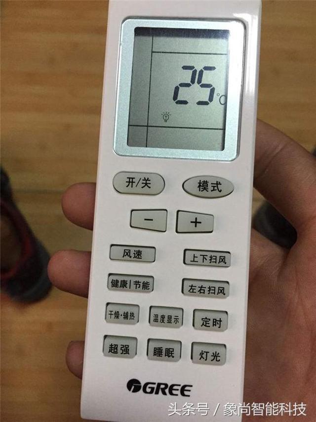 空调遥控器按了没反应怎么办?三种办法手把手教你解锁 网络快讯 第1张