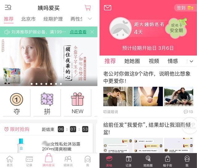 月经app软件排名第一(美柚和大姨妈哪个更准确) 网络快讯 第6张