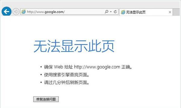 搜狗浏览器打不开网页!Google打开网站不成功该怎么办