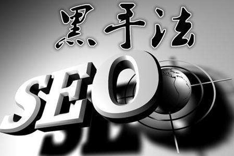 SEO独家揭秘灰色行业利用黑帽SEO排名手法
