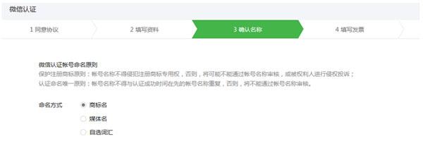 亲自操刀微信公家处事号认证历程