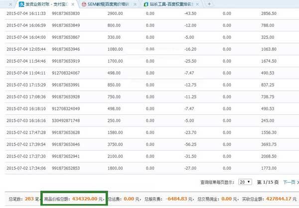 月入30万,竞价+微信+OEM最新运作案例揭秘!
