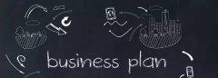 商业计划书如何写:手把手教你写商业计划书
