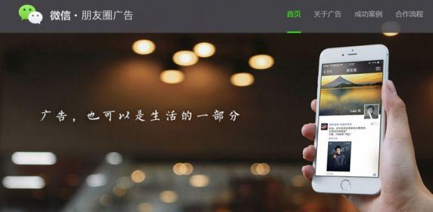 微信朋友圈广告官网上线