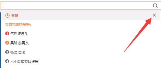 如何使用微博搜索?