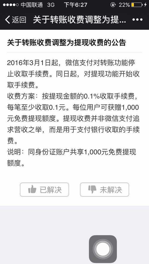 微信提现开始收取手续费:费率0.1% 最少0.1元