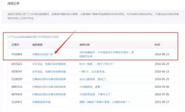 公众号广告大量被删,9月1日起《互联网广告管理暂行办法》实施