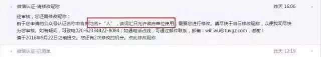 """微博 Qzone 微信 因为起了个带着""""微信""""的名字,就被腾讯起诉状告索赔百万?"""