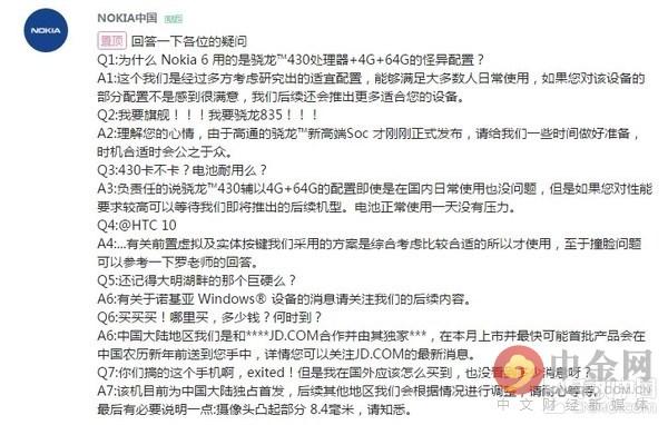 诺基亚6中国首发定价1699元2017年1月国内上市!