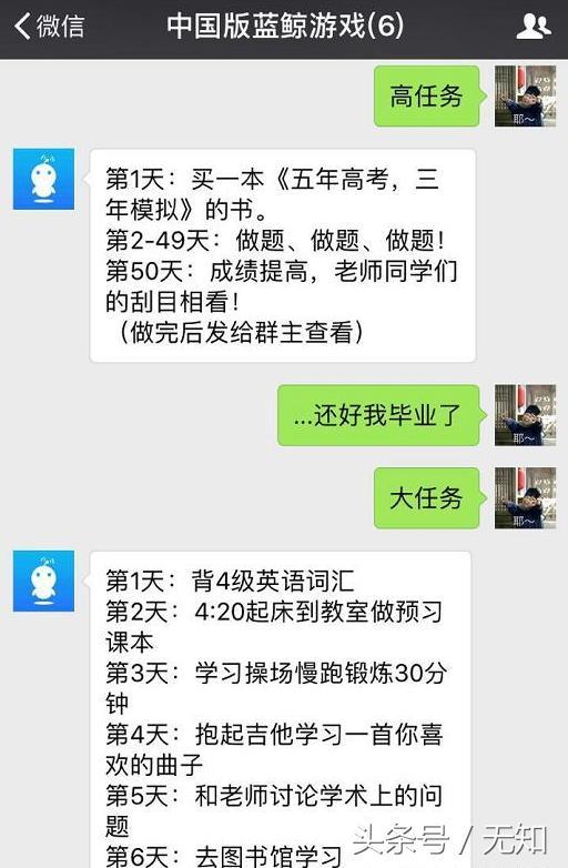 """""""蓝鲸""""游戏发明者入狱,这个游戏在中国经历了什么?"""