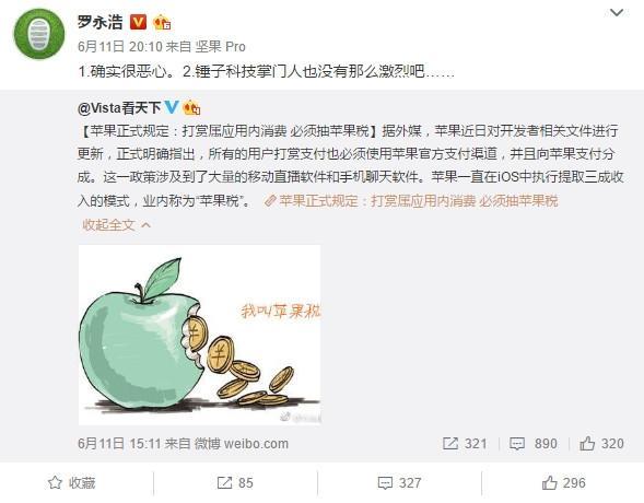 太流氓!罗永浩再度评价苹果:确实很恶心